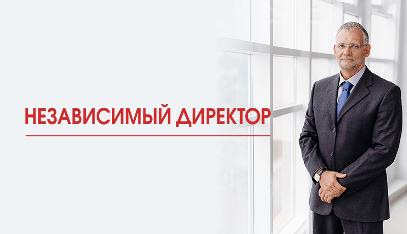 Независимый директор. Суховаров Игорь Витальевич